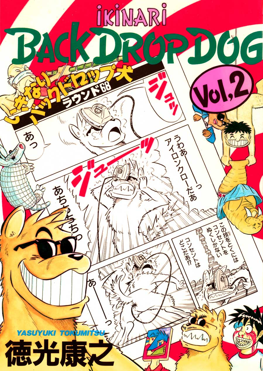 いきなりバックドロップ犬(第2巻)