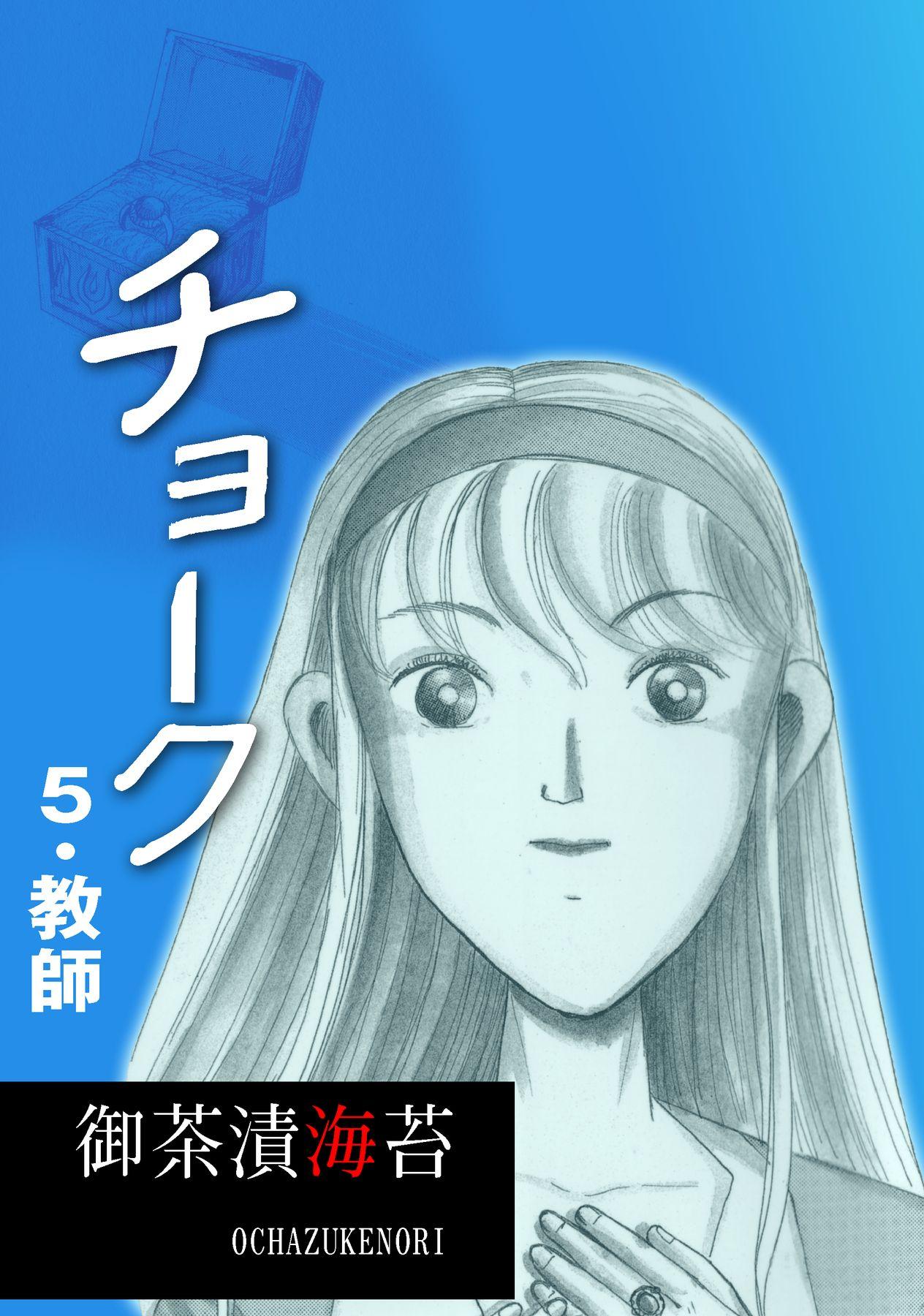 チョーク(第5巻)