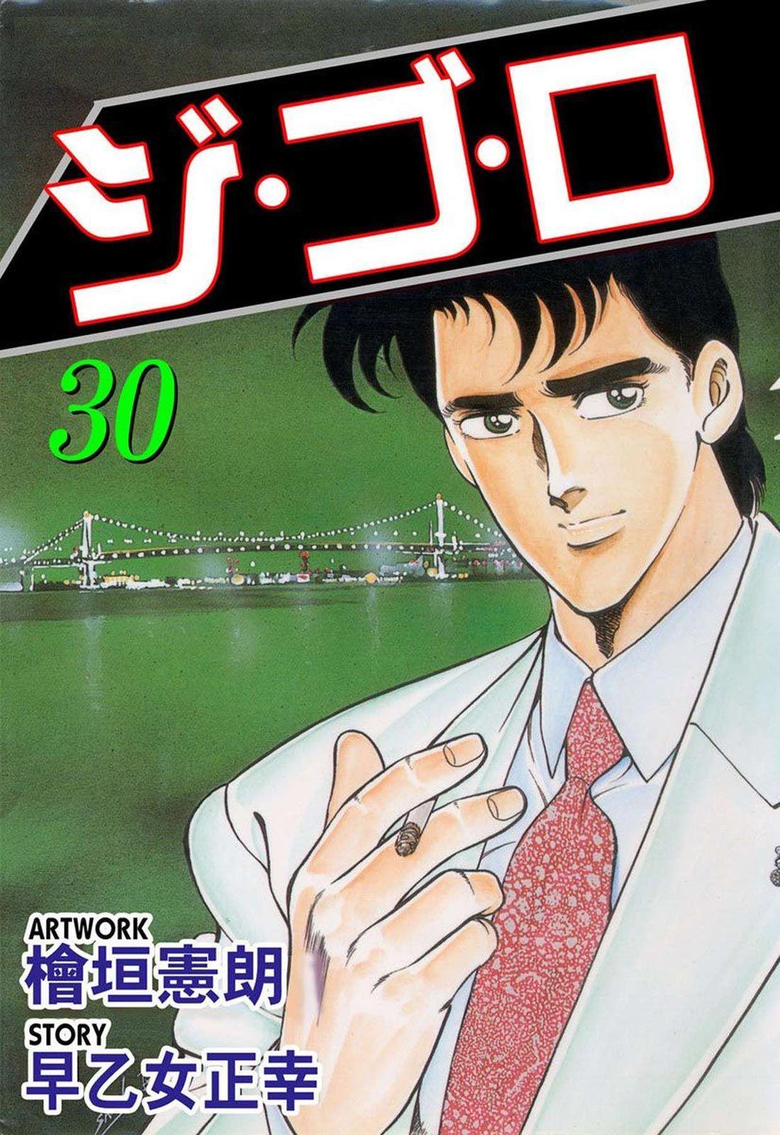 ジ・ゴ・ロ(第30巻)
