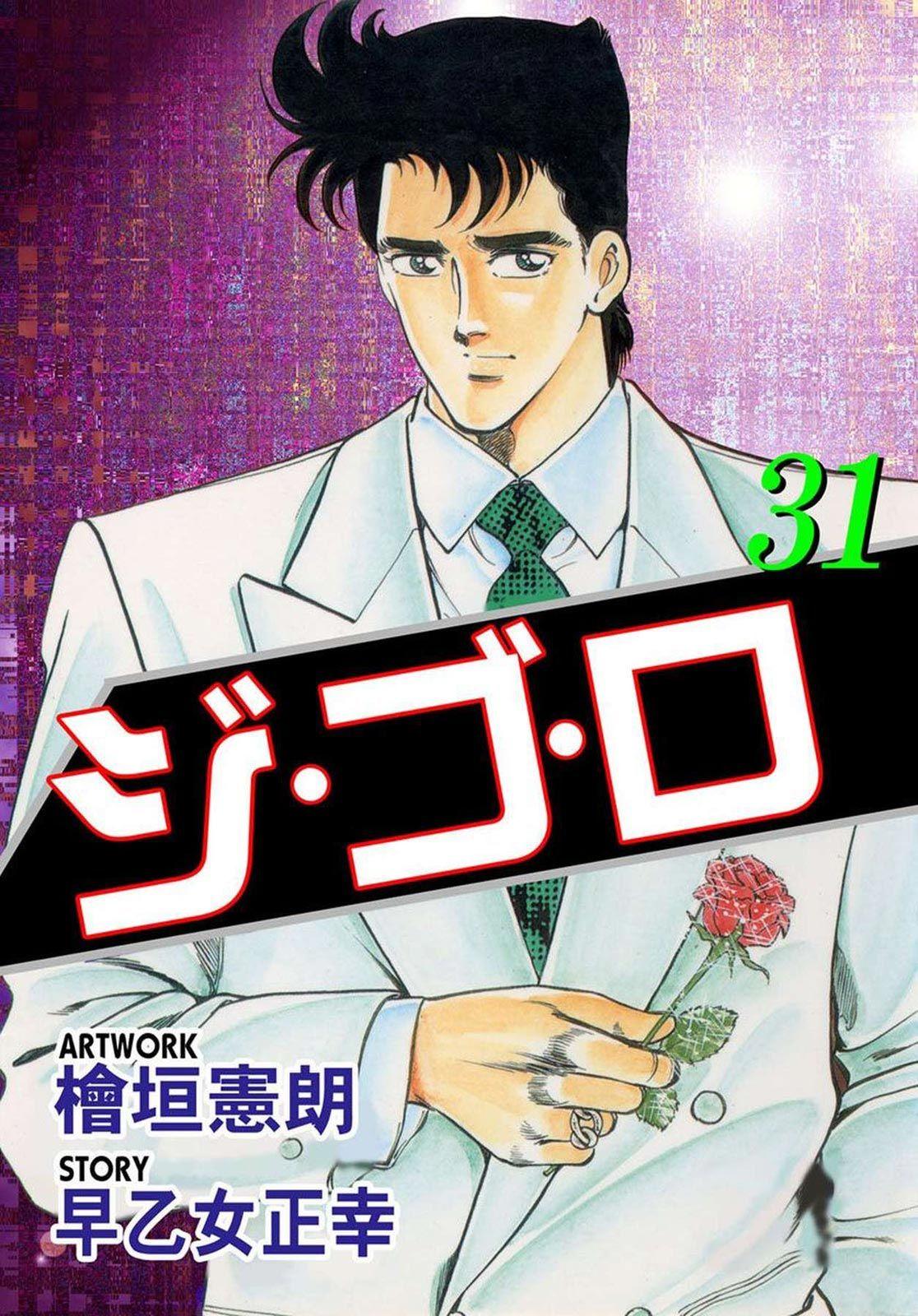 ジ・ゴ・ロ(第31巻)
