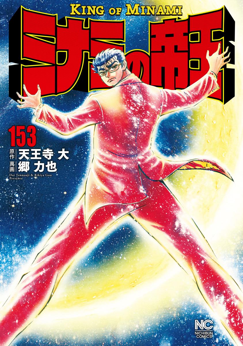 ミナミの帝王(第153巻)