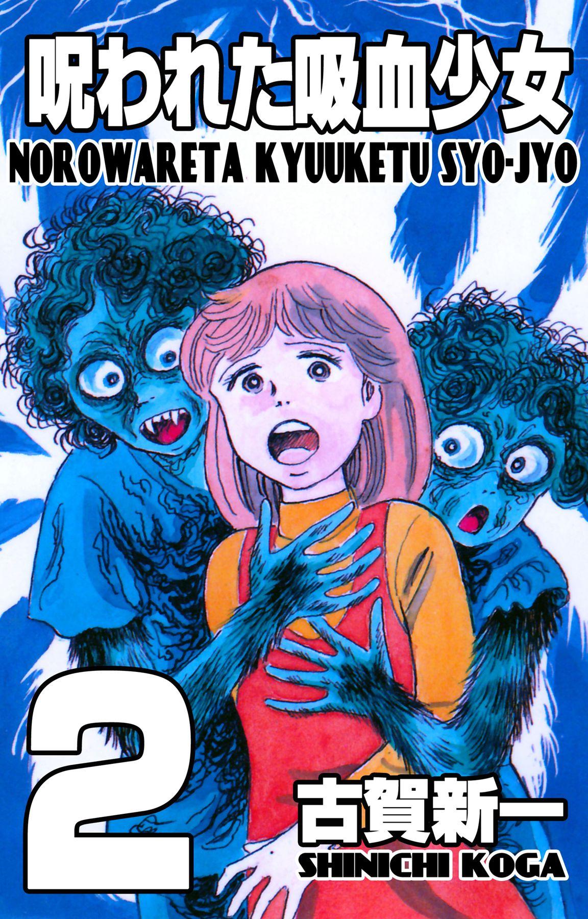 呪われた吸血少女(第2巻)