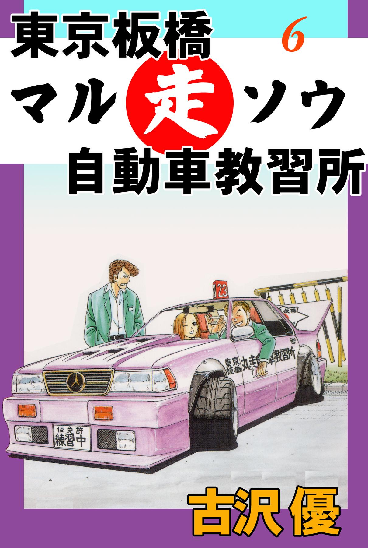 東京板橋マルソウ自動車教習所(第6巻)