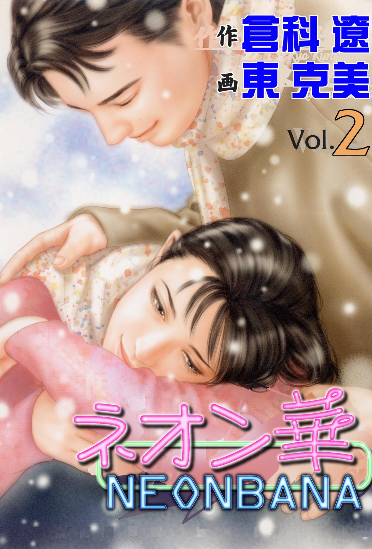 ネオン華(第2巻)