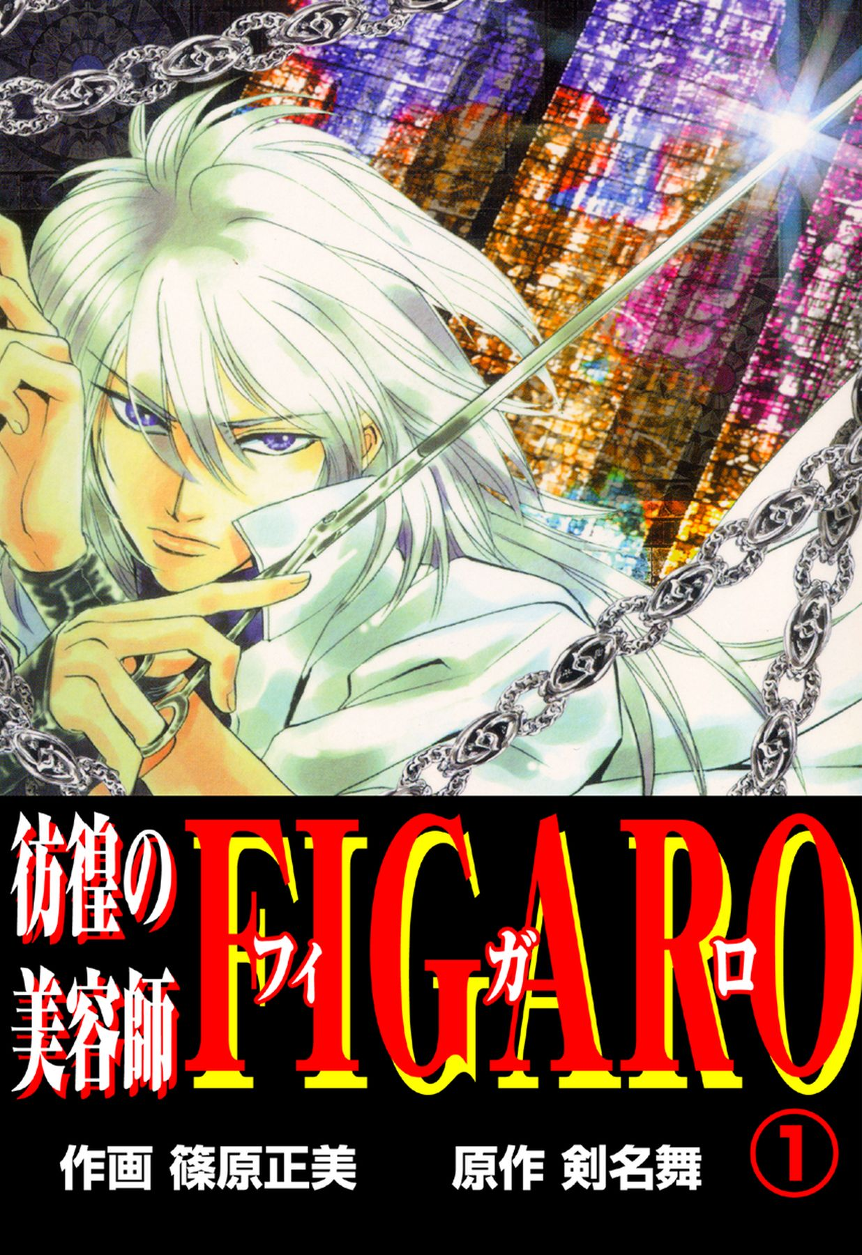 彷徨の美容師FIGARO(第1巻)