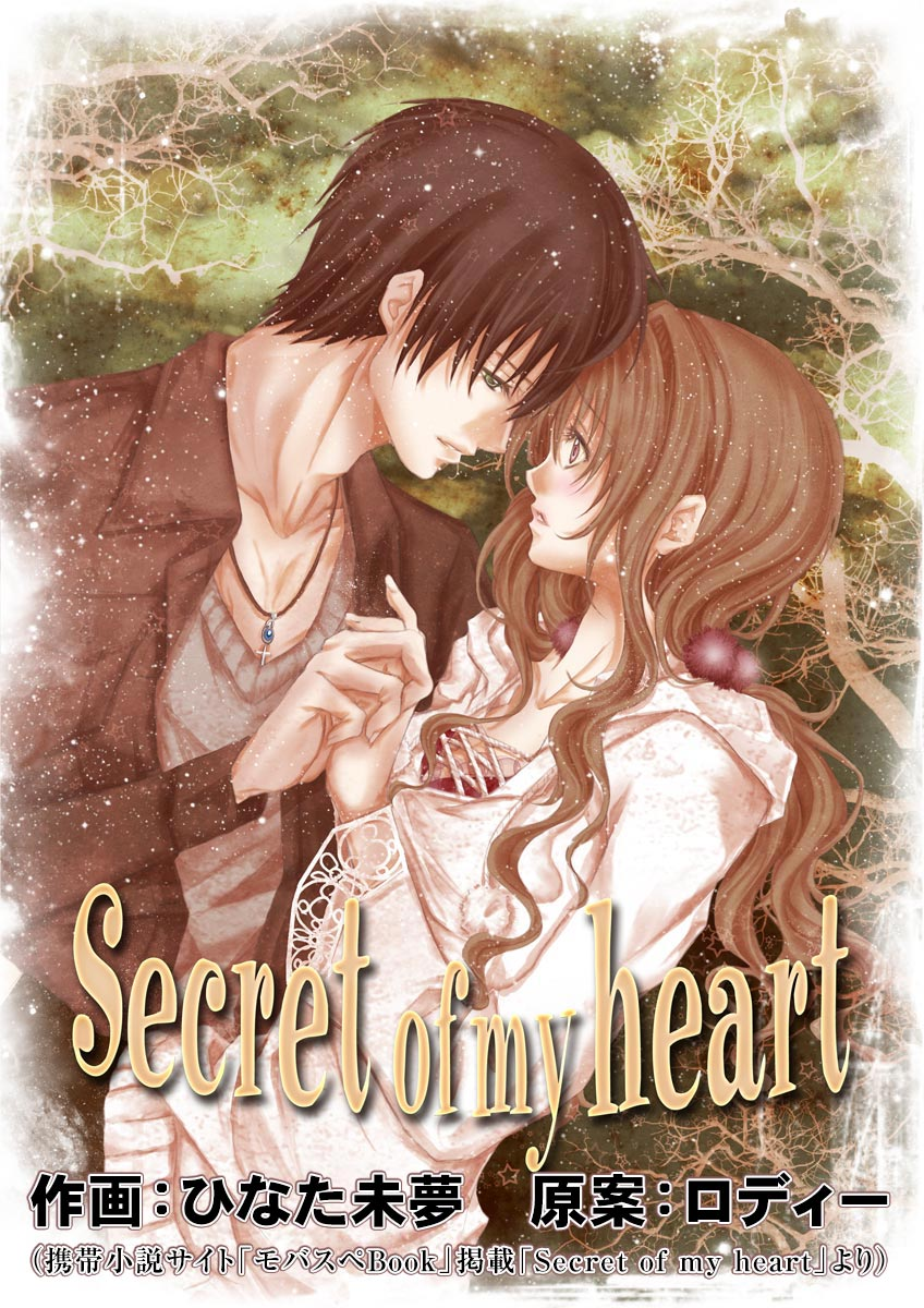 Secret of my heart(第3巻)