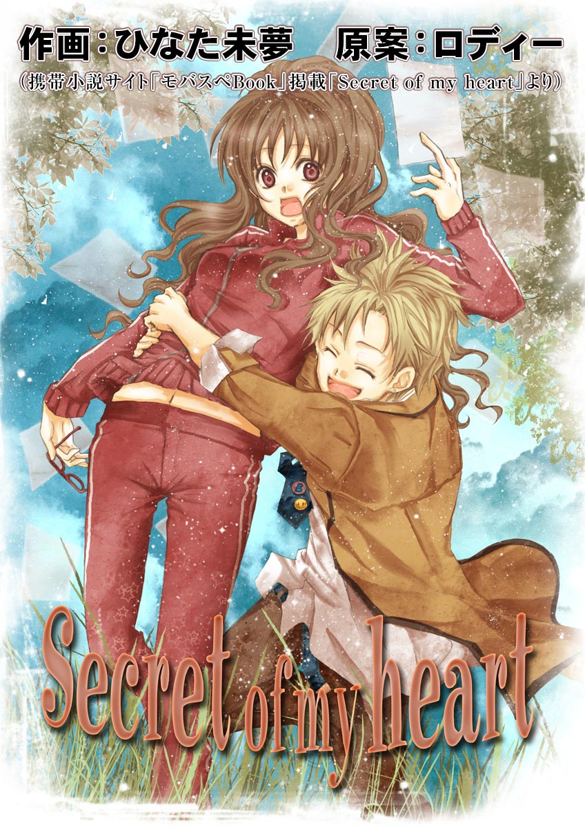 Secret of my heart(第4巻)