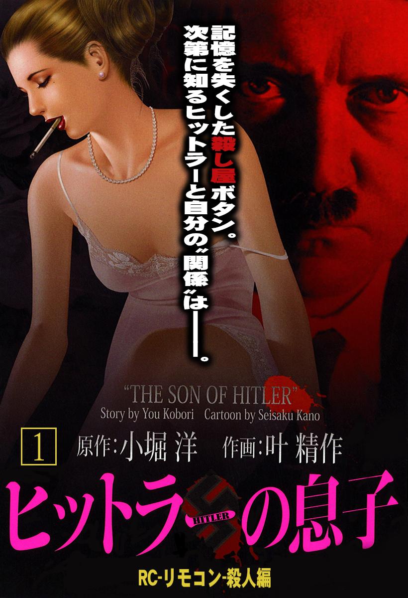 ヒットラーの息子(第1巻)