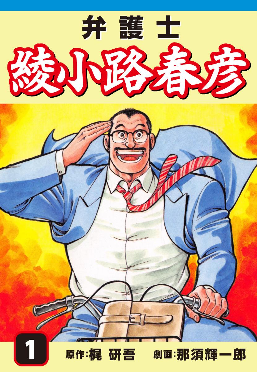 弁護士 綾小路春彦(第1巻)