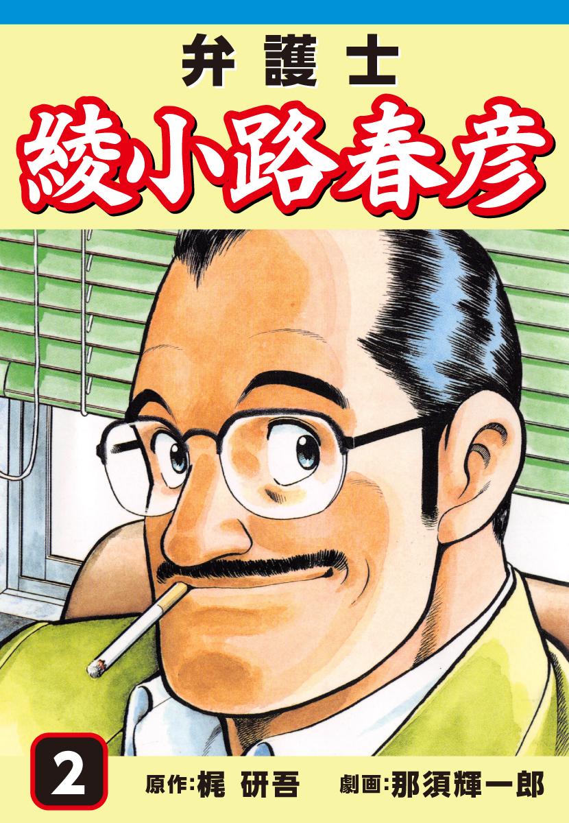 弁護士 綾小路春彦(第2巻)