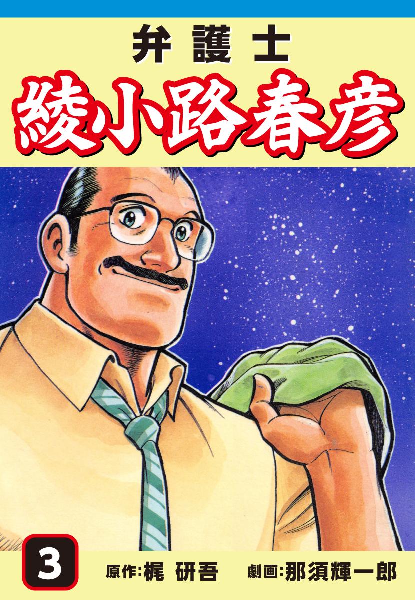 弁護士 綾小路春彦(第3巻)