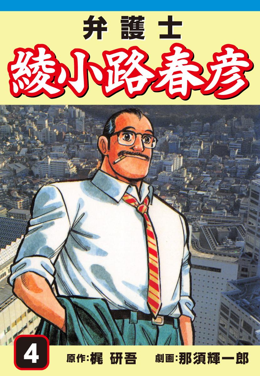 弁護士 綾小路春彦(第4巻)