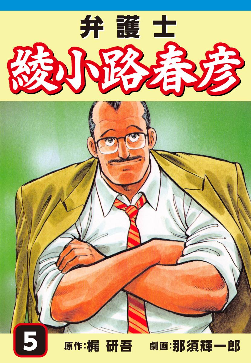 弁護士 綾小路春彦(第5巻)