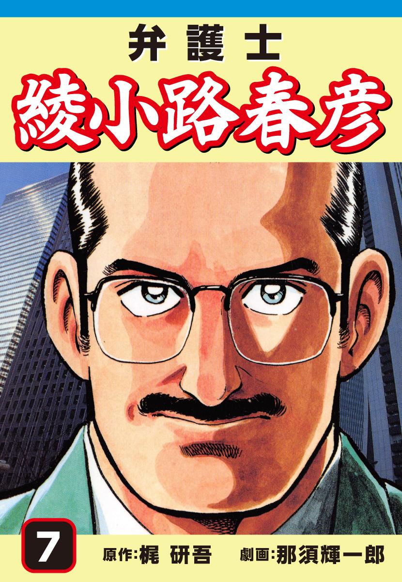 弁護士 綾小路春彦(第7巻)