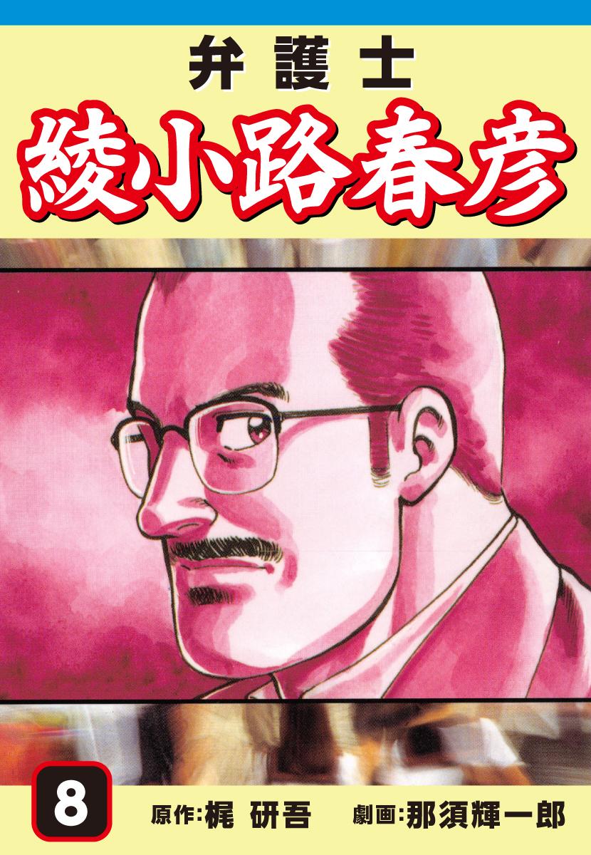 弁護士 綾小路春彦(第8巻)