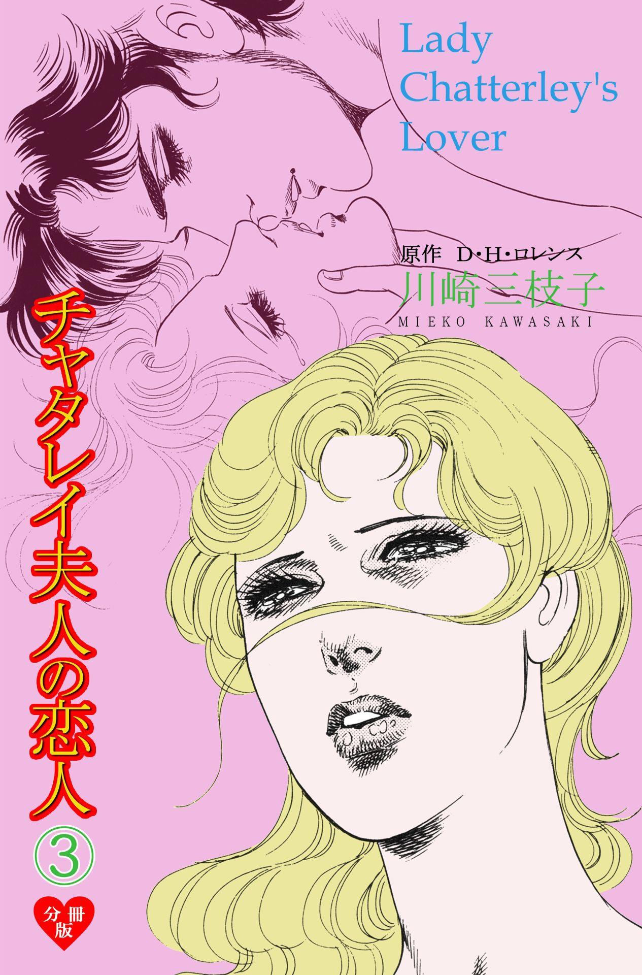 チャタレイ夫人の恋人【分冊版】(第3巻)