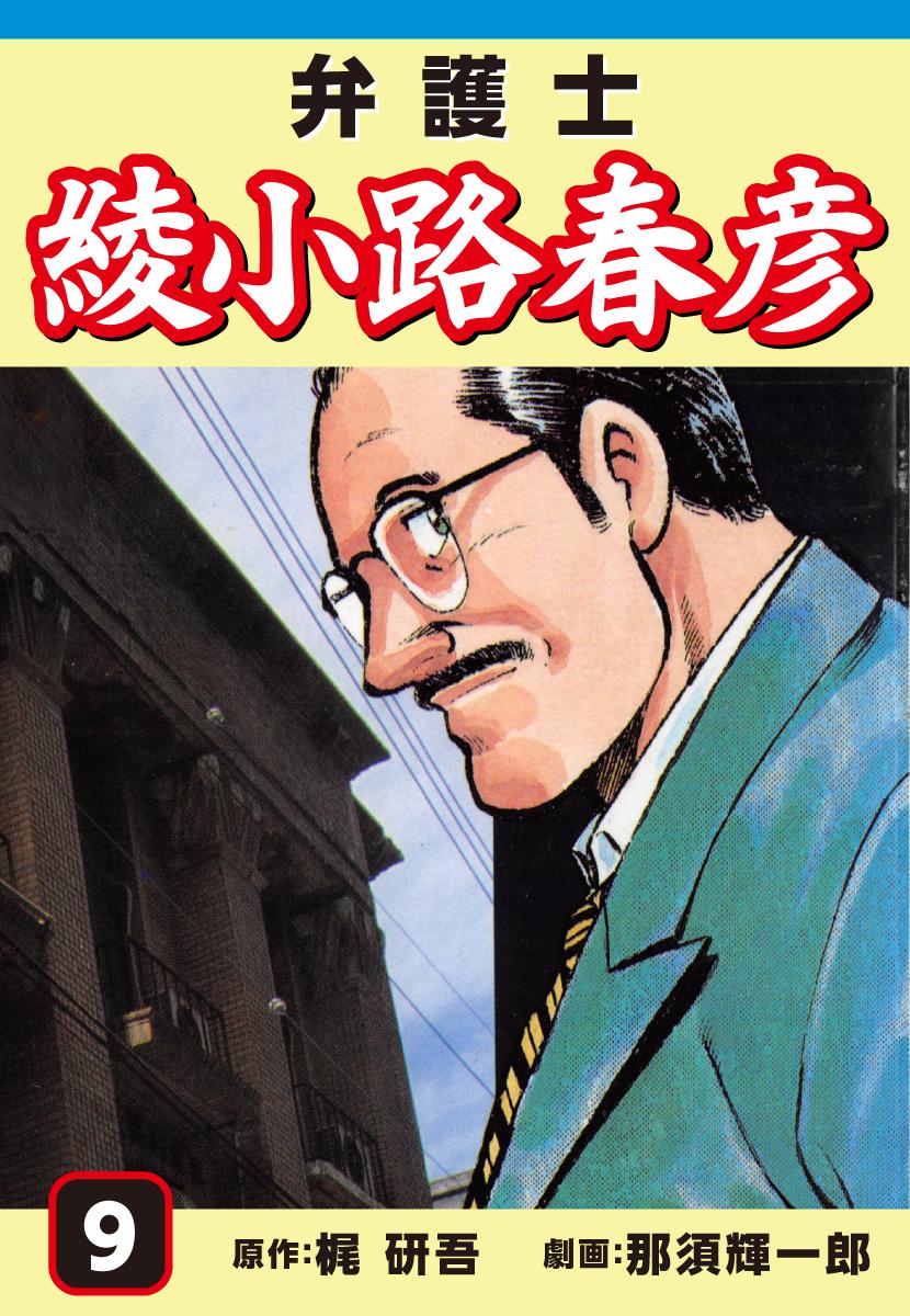 弁護士 綾小路春彦(第9巻)