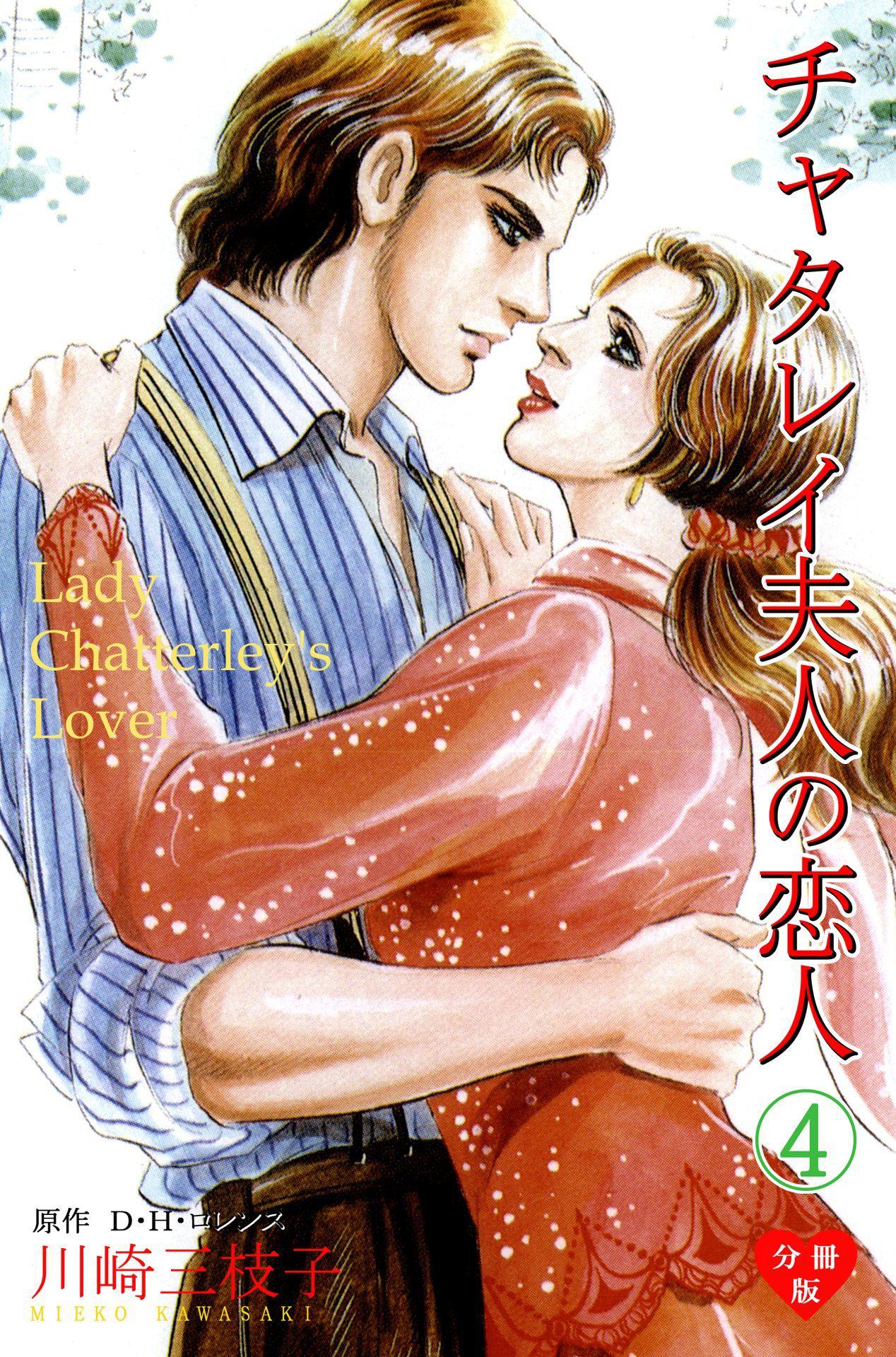 チャタレイ夫人の恋人【分冊版】(第4巻)