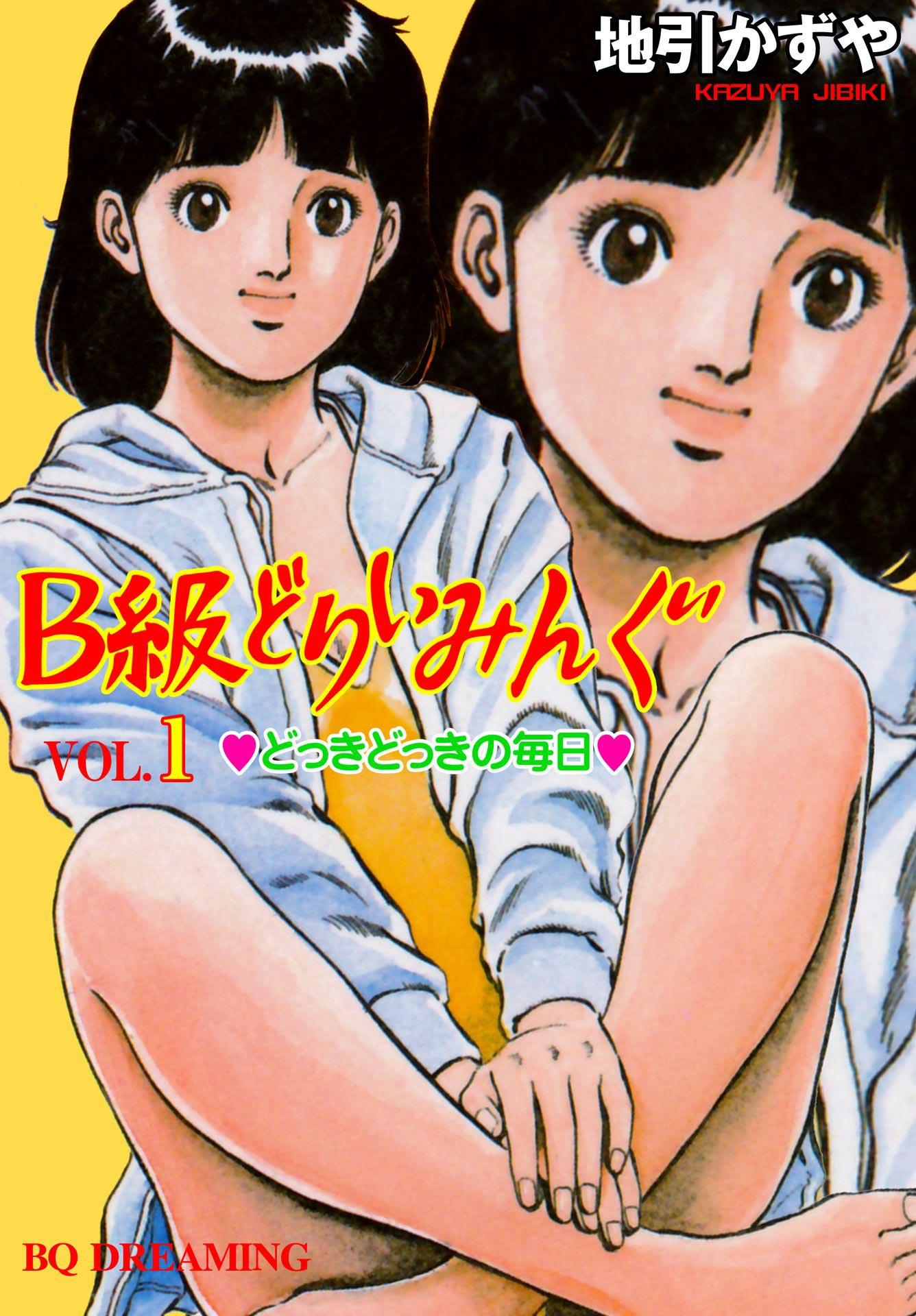 B級どりいみんぐ(第1巻)
