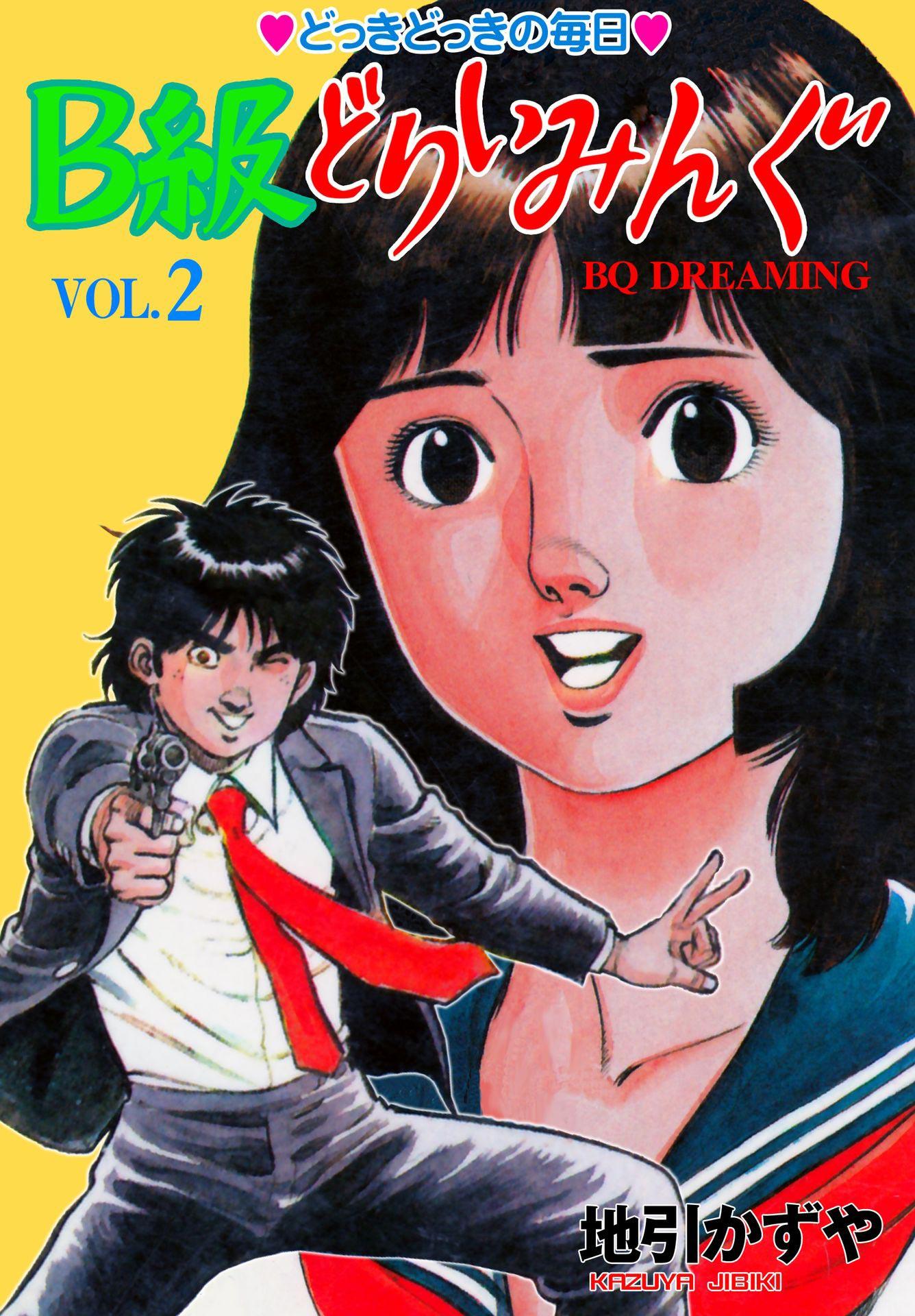 B級どりいみんぐ(第2巻)