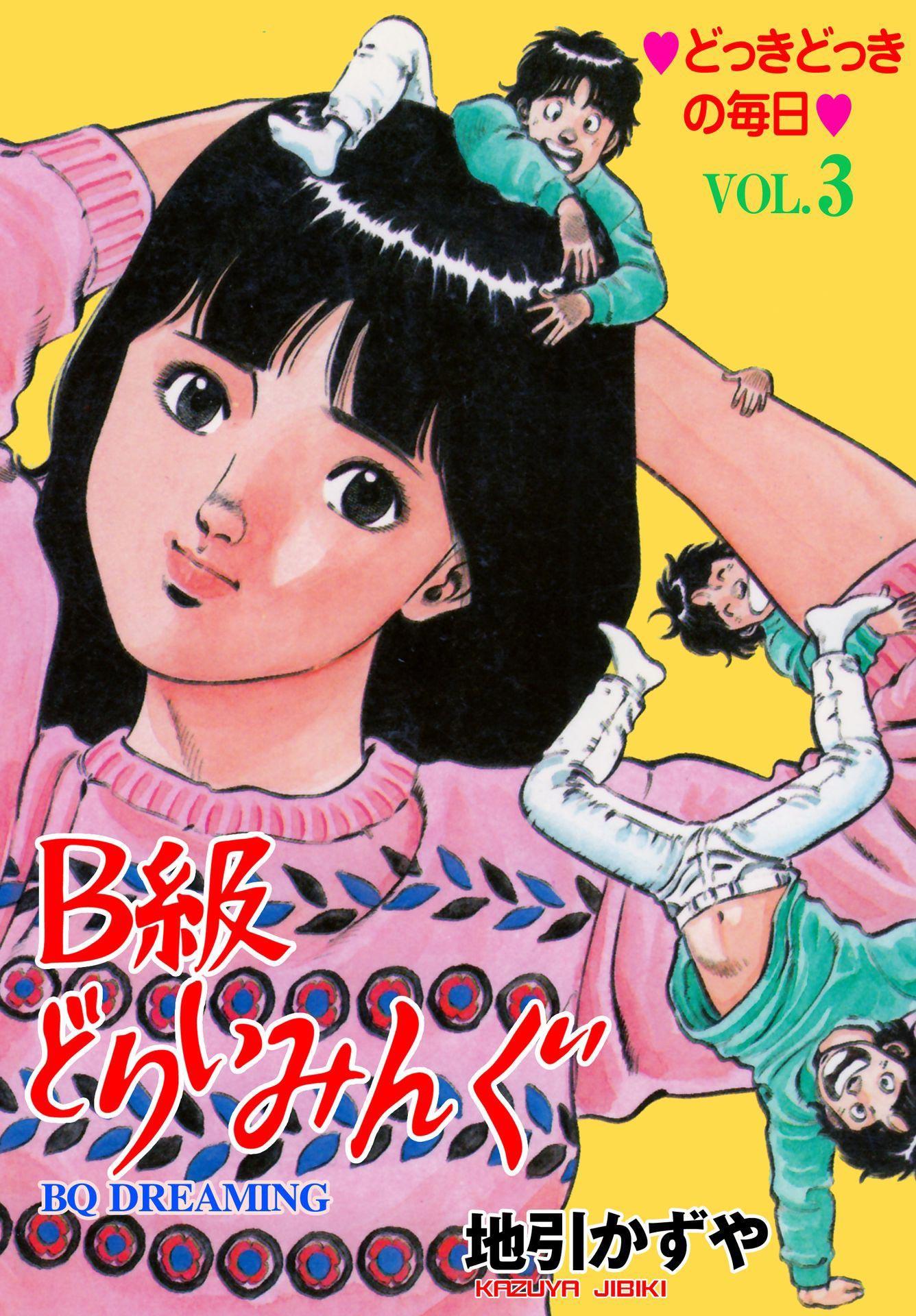 B級どりいみんぐ(第3巻)