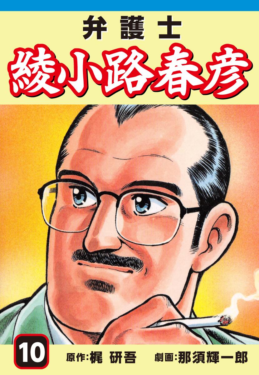 弁護士 綾小路春彦(第10巻)