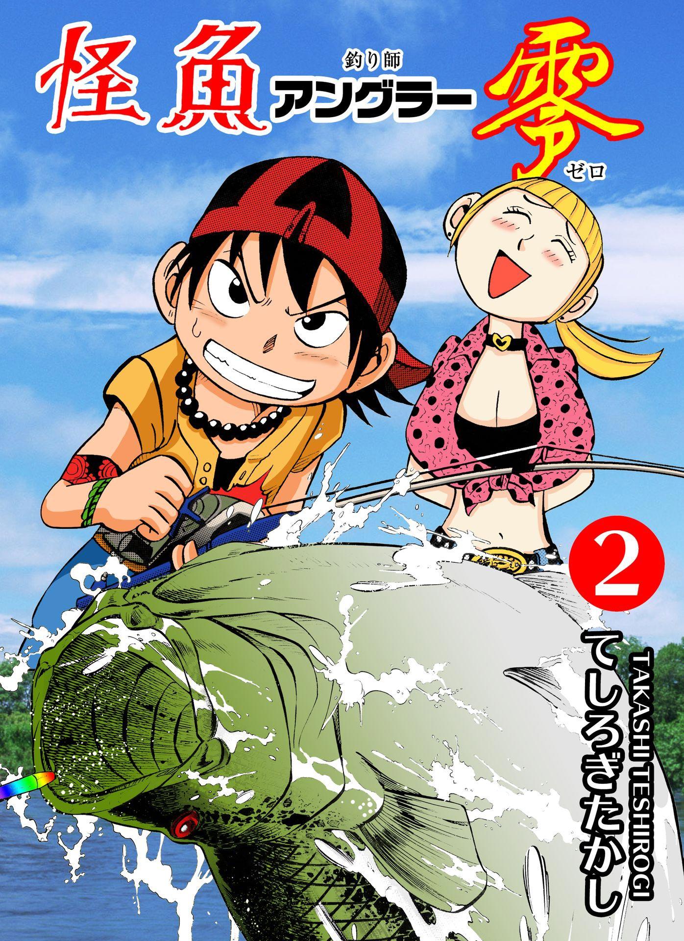 怪魚アングラー零(第2巻)