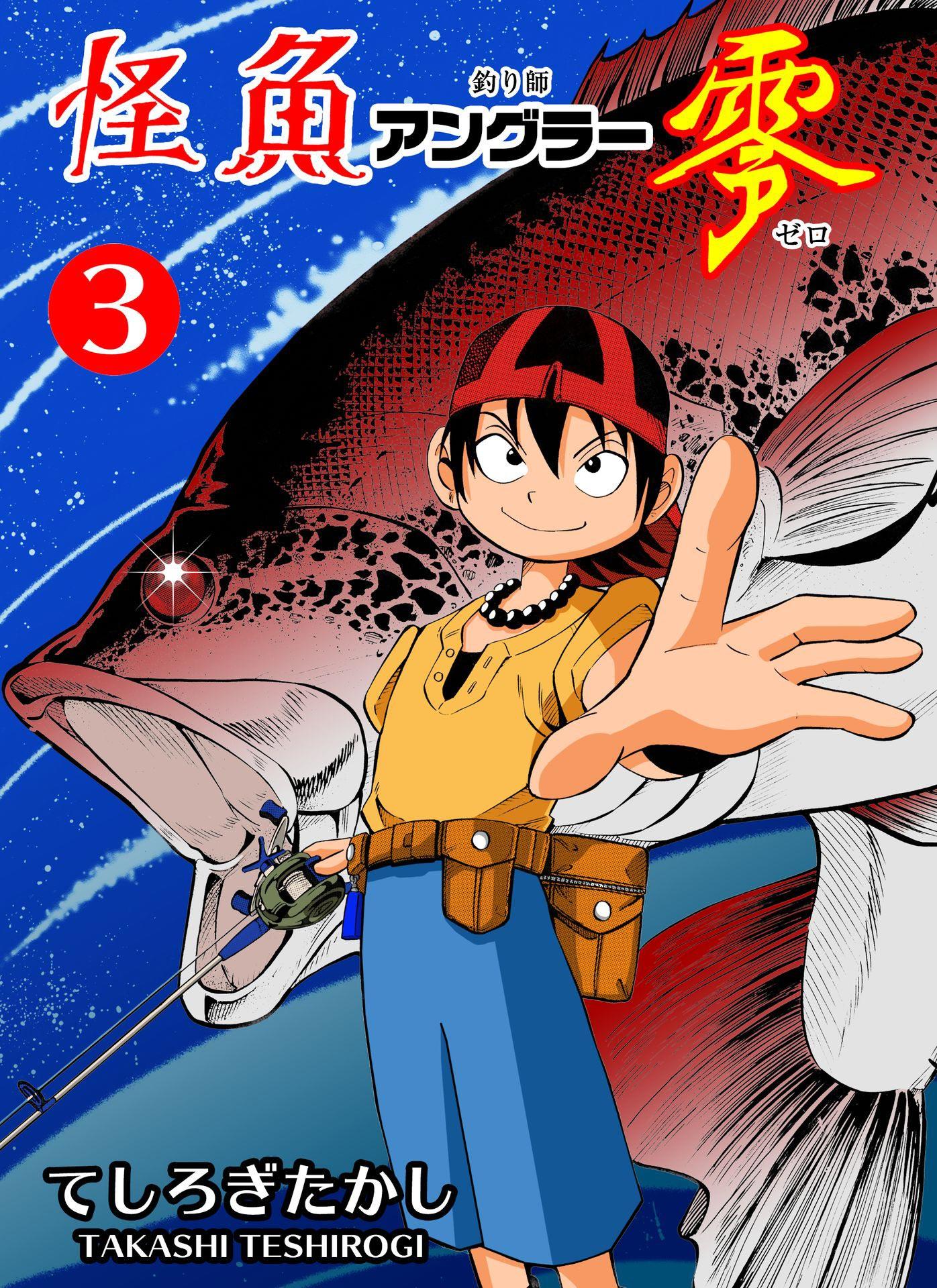 怪魚アングラー零(第3巻)