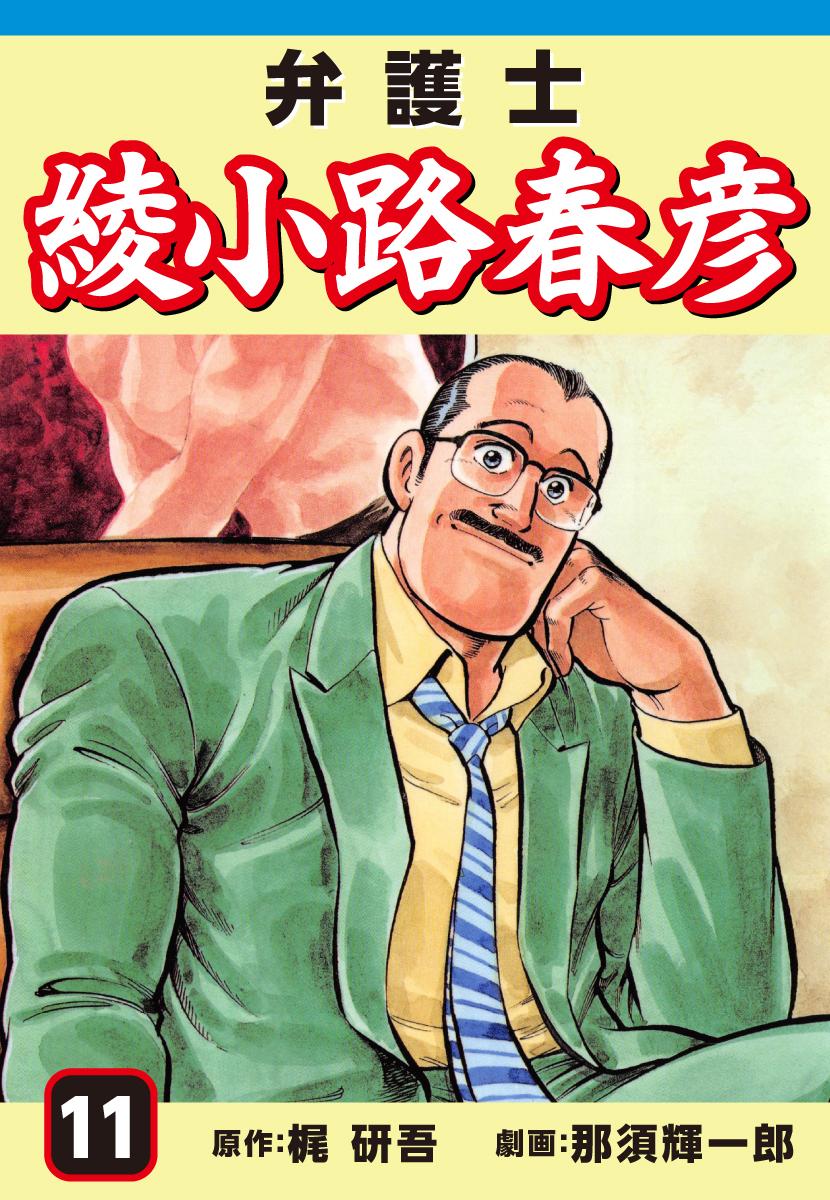 弁護士 綾小路春彦(第11巻)