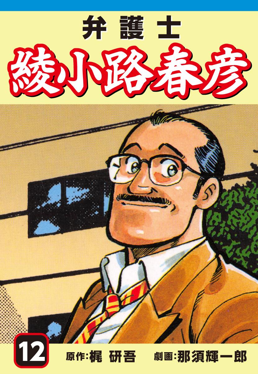 弁護士 綾小路春彦(第12巻)