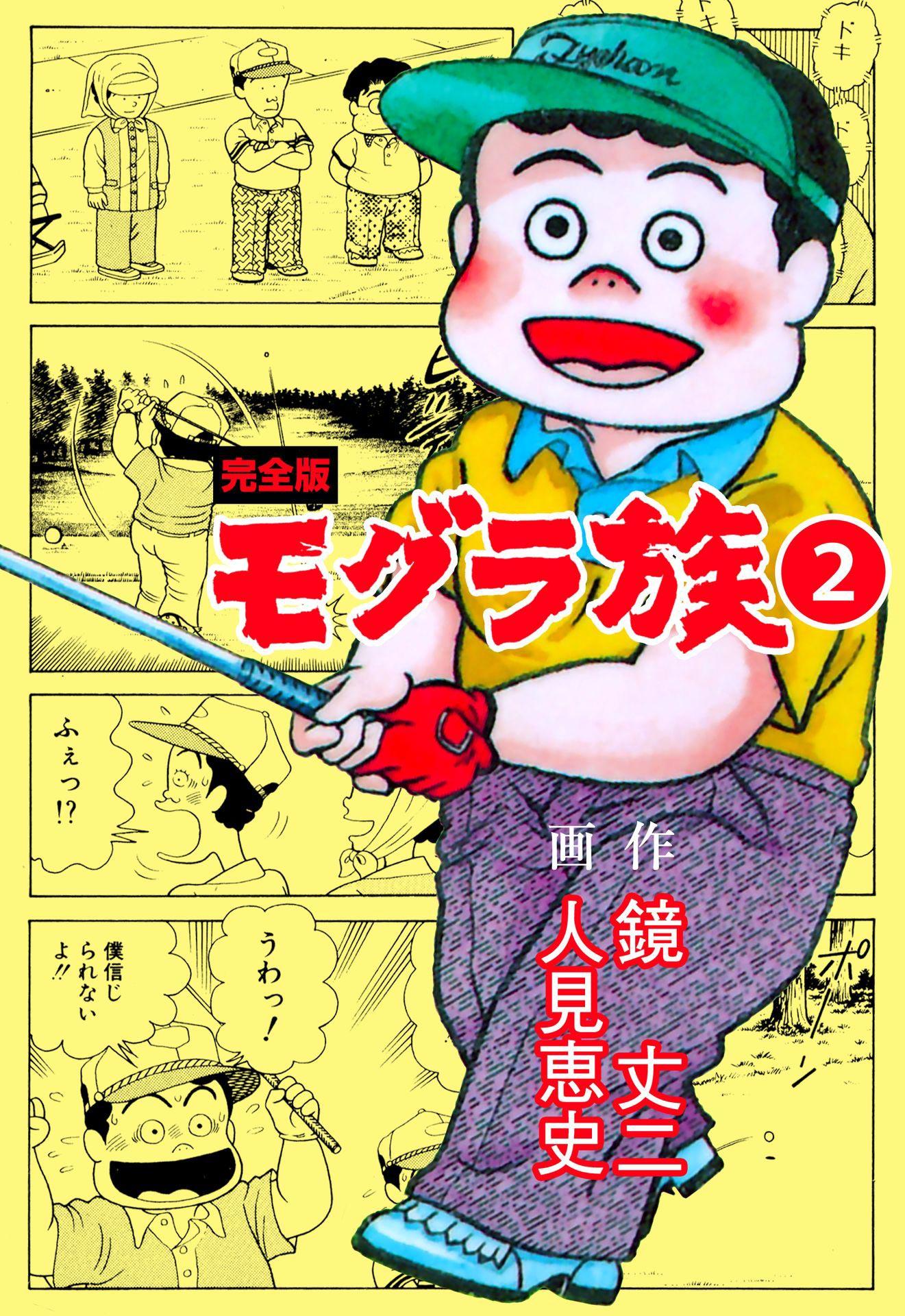 モグラ族【完全版】 (第2巻)