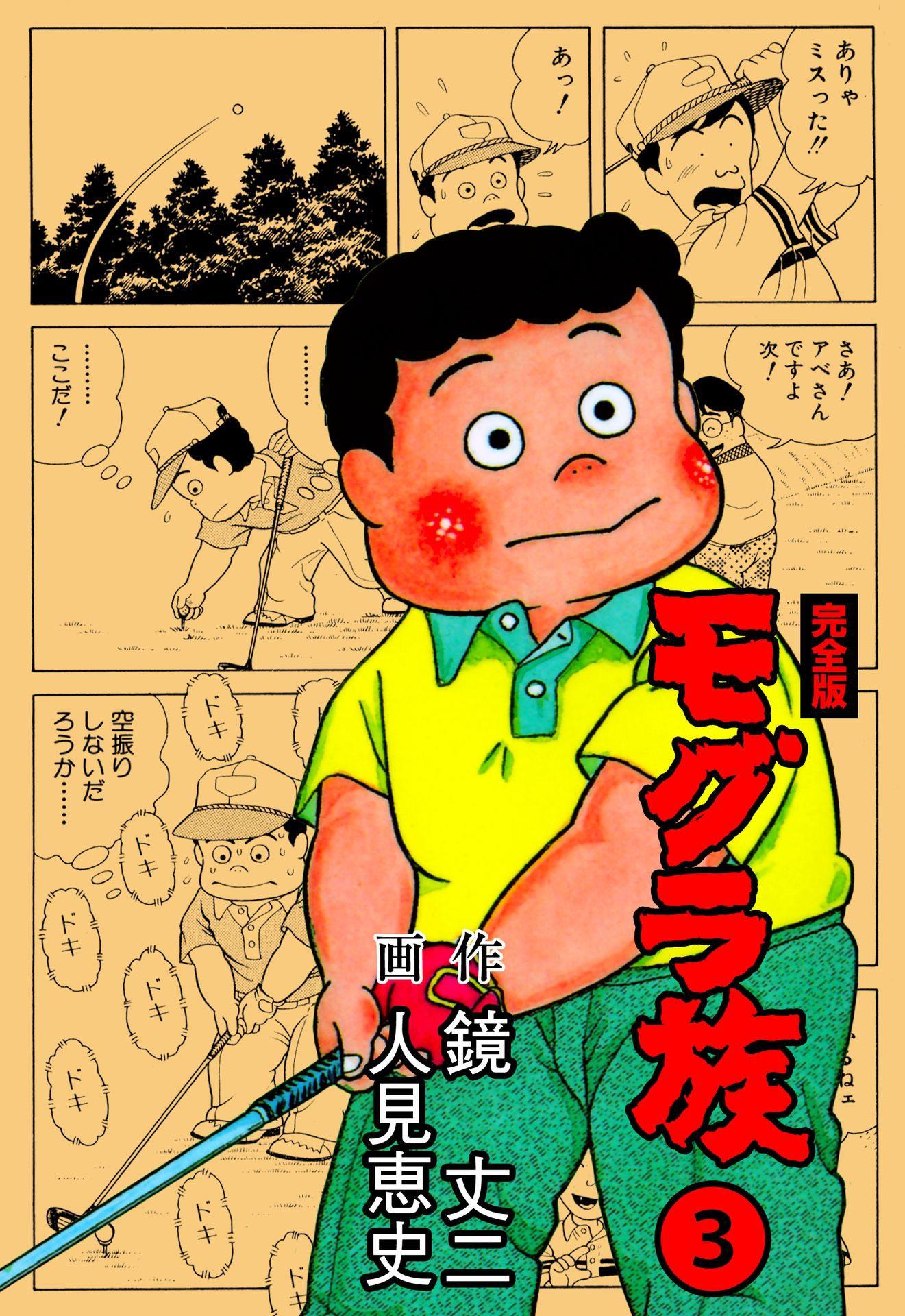 モグラ族【完全版】 (第3巻)