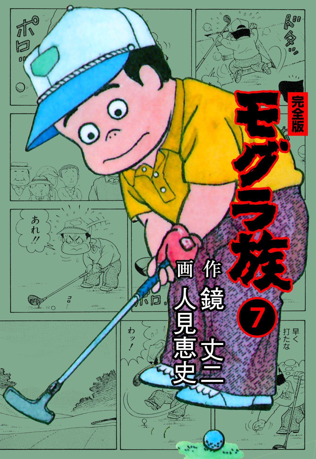 モグラ族【完全版】 (第7巻)