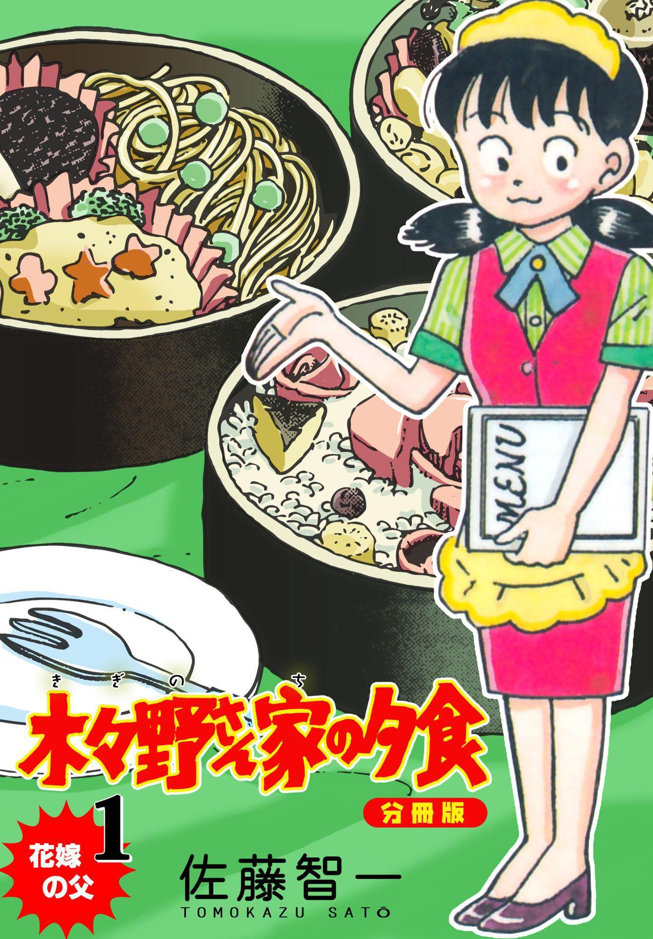木々野さん家の夕食【分冊版】(第1巻)