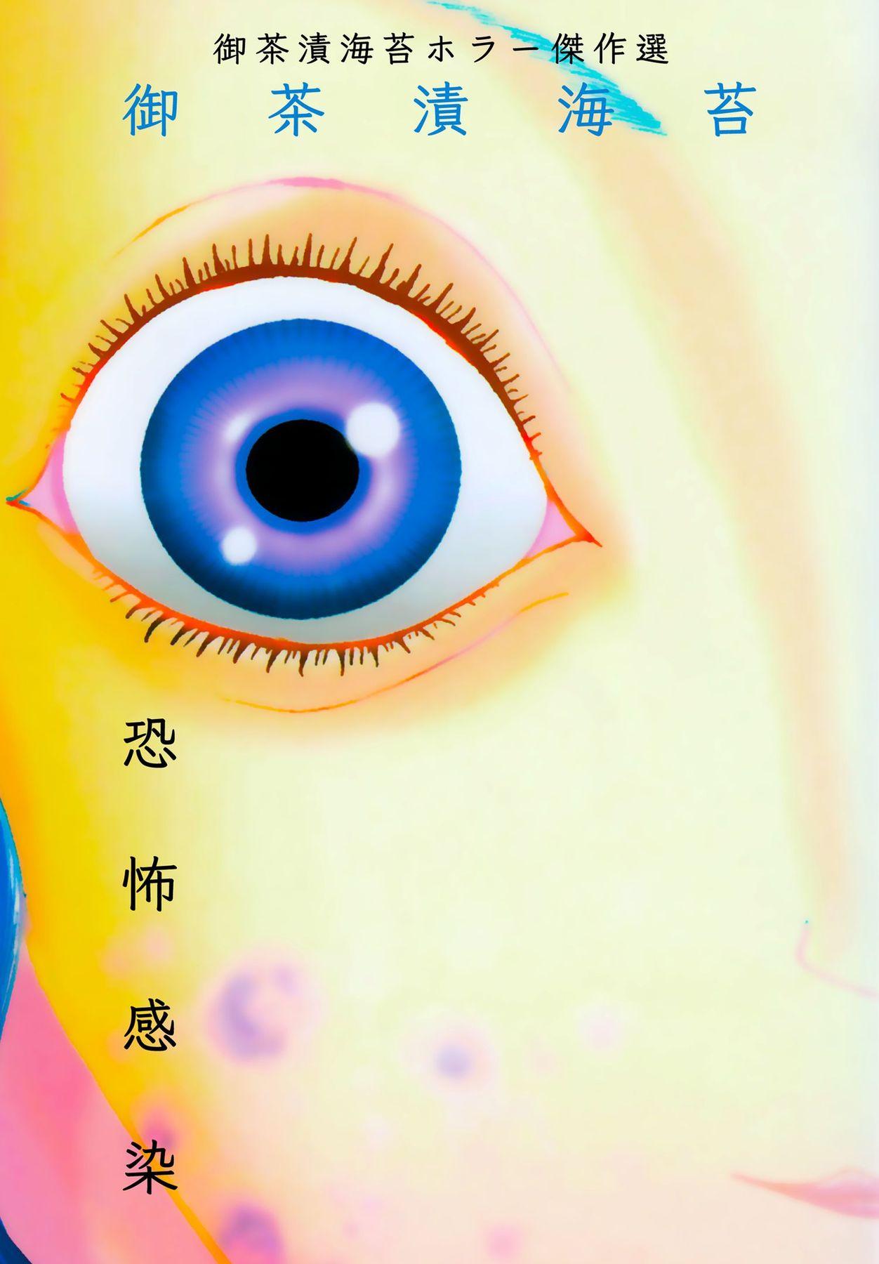 恐怖感染-御茶漬海苔ホラー傑作選(第1巻)