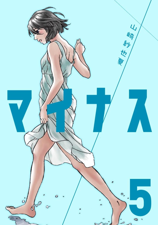 マイナス(第5巻)