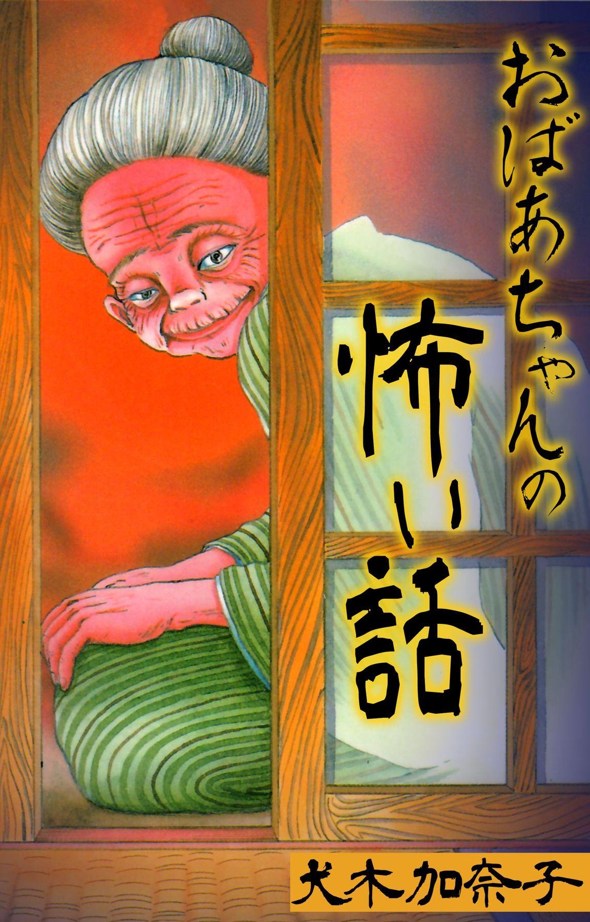 おばあちゃんの怖い話(第1巻)