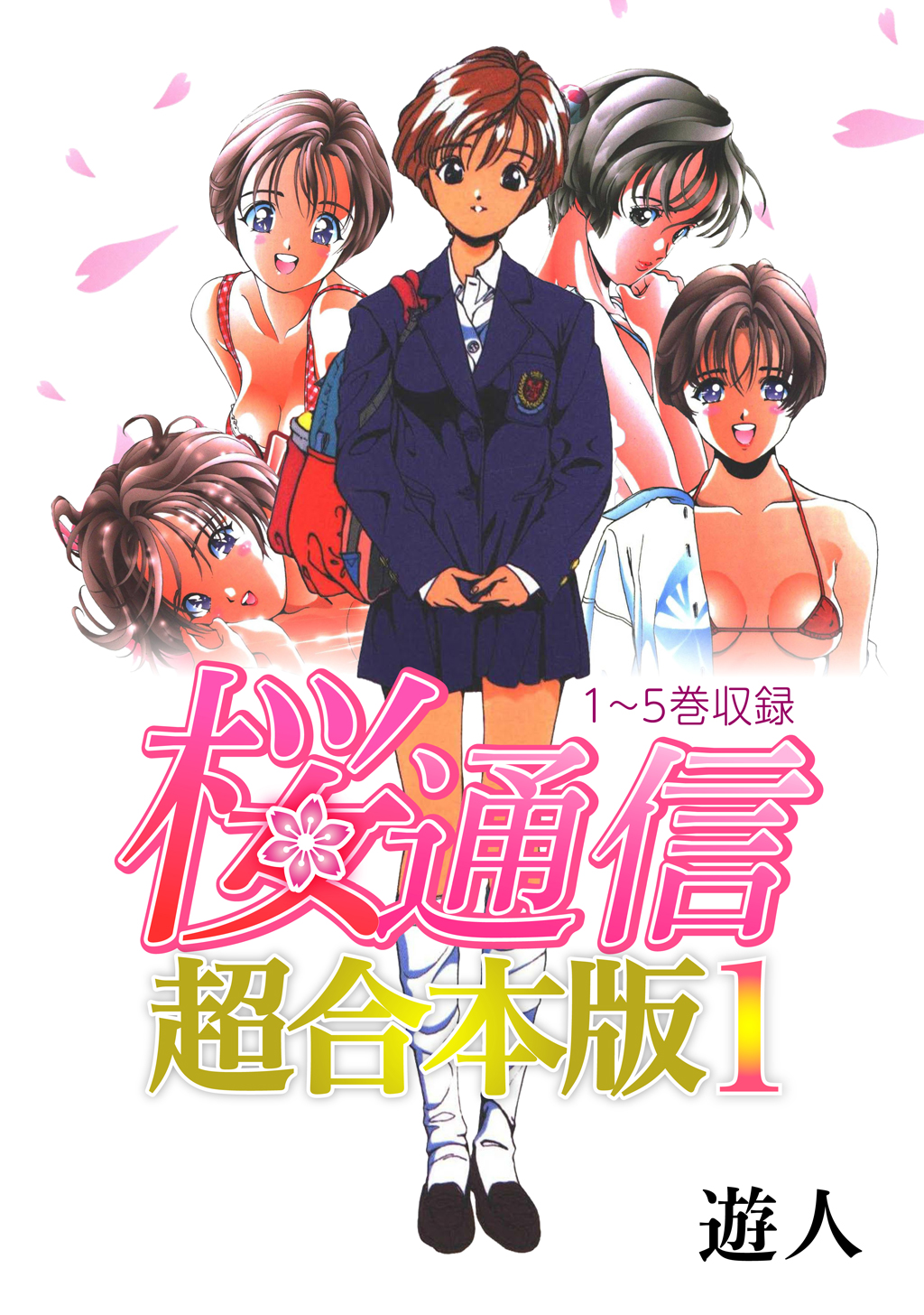 桜通信 超合本版(第1巻)