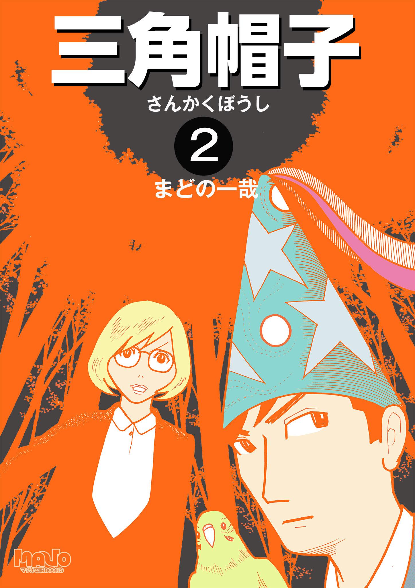 三角帽子(第2巻)