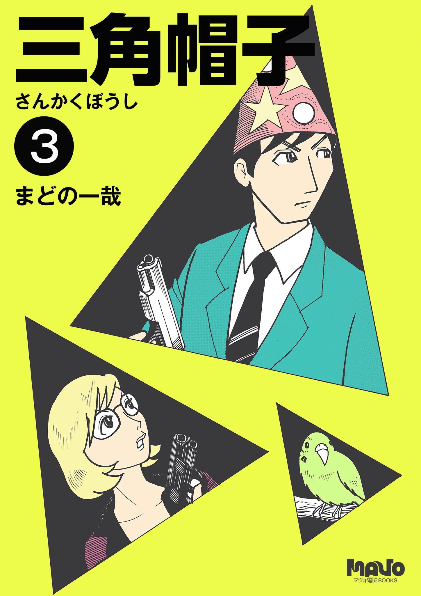 三角帽子(第3巻)