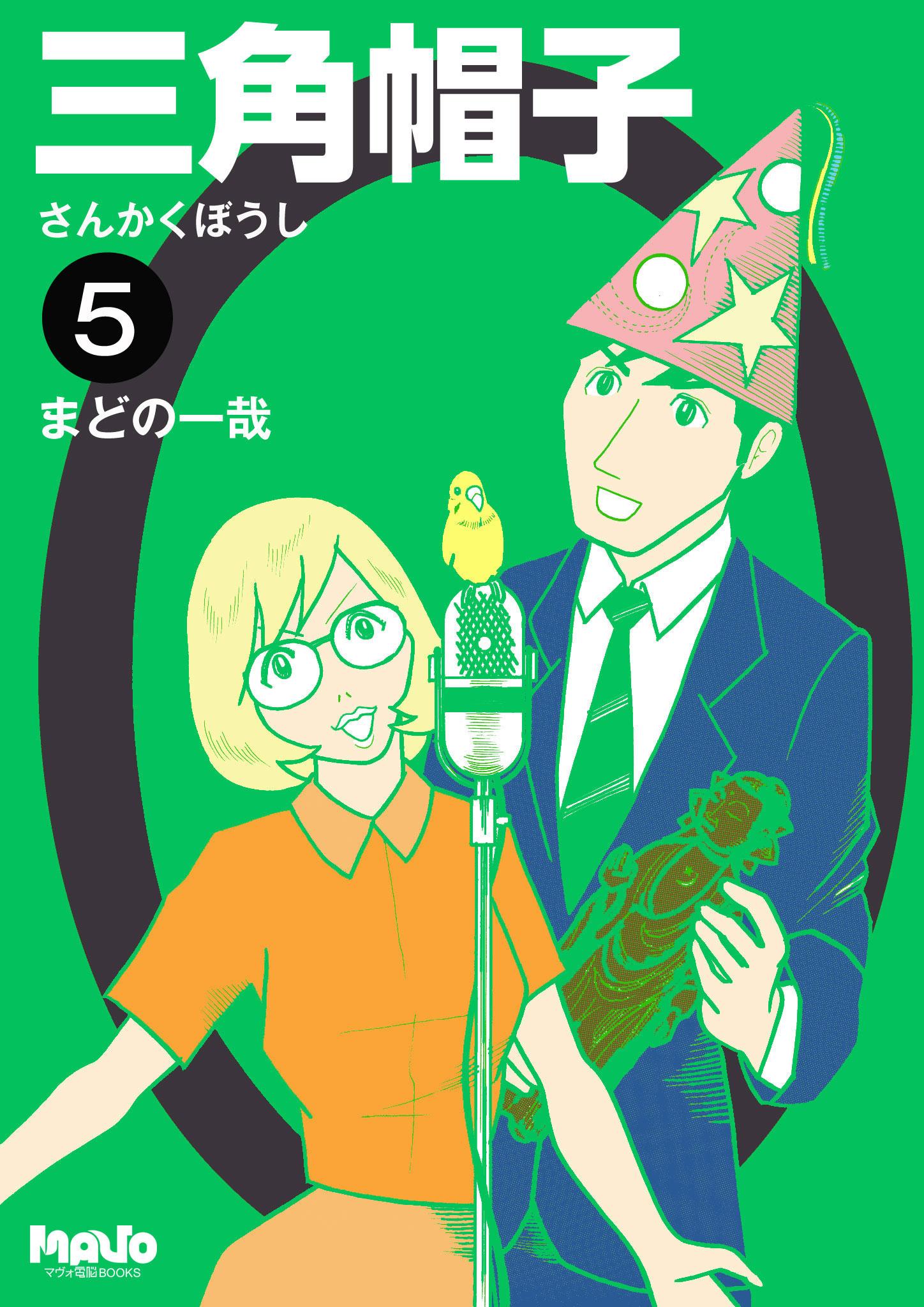三角帽子(第5巻)