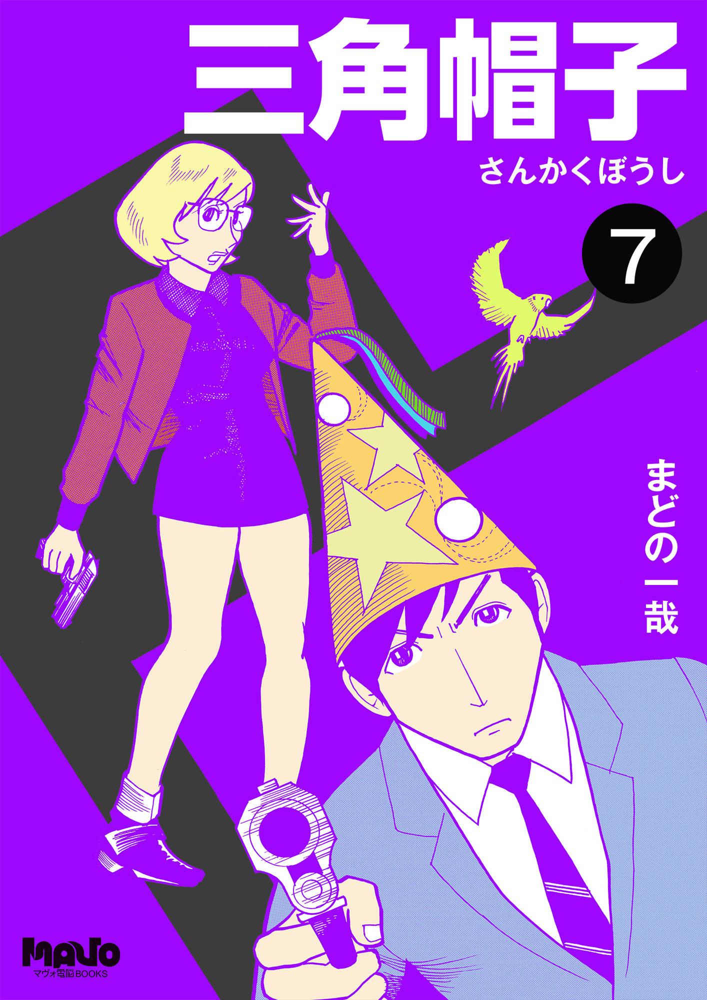 三角帽子(第7巻)