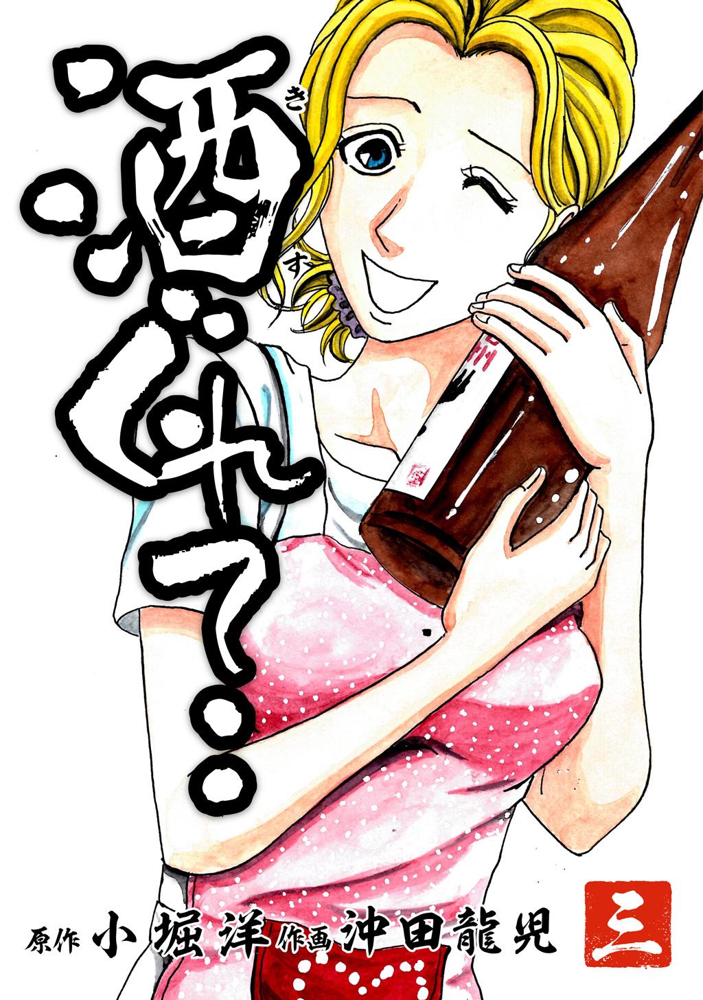 酒ぐれて‥(第3巻)