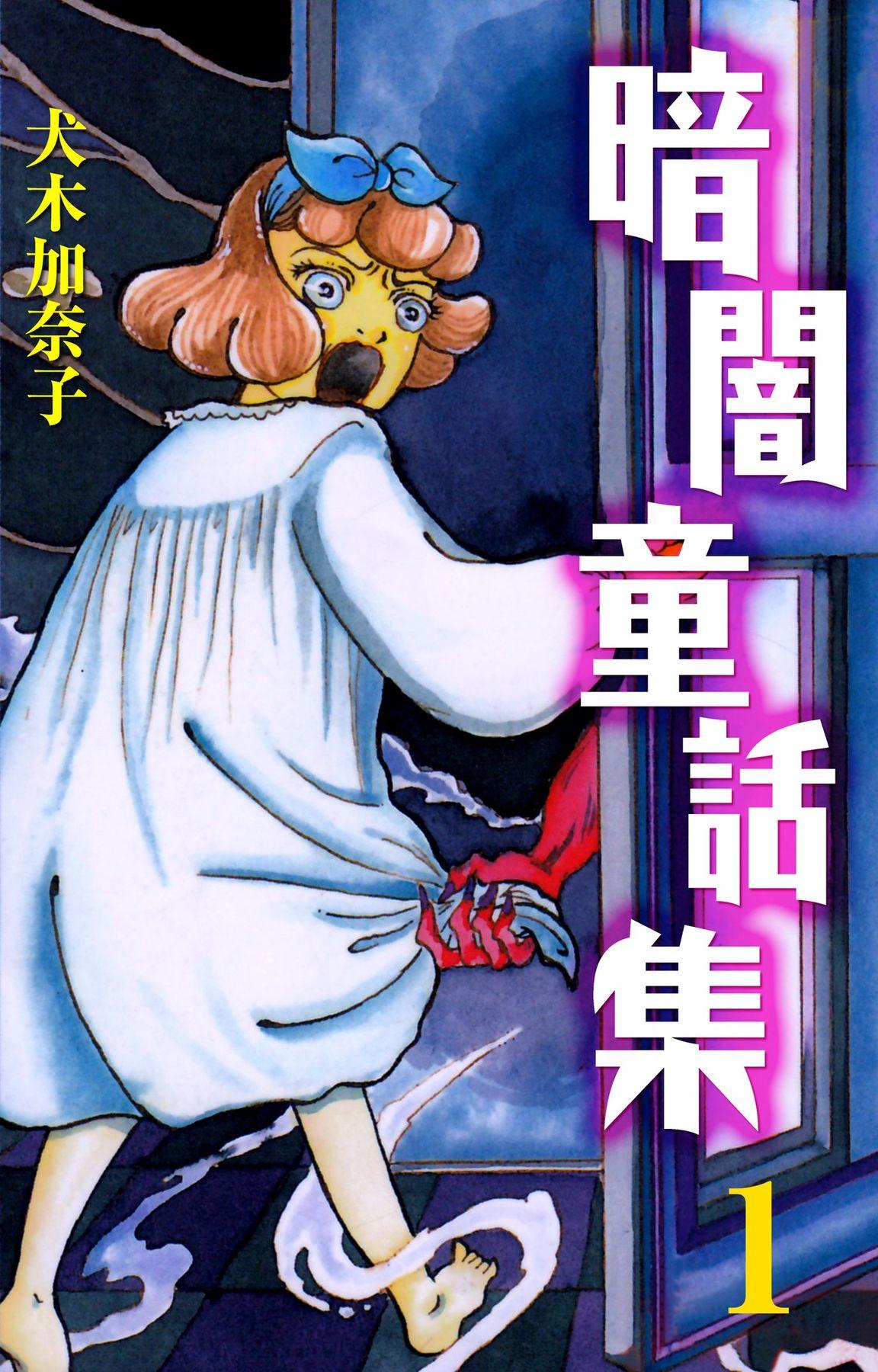 暗闇童話集(第1巻)