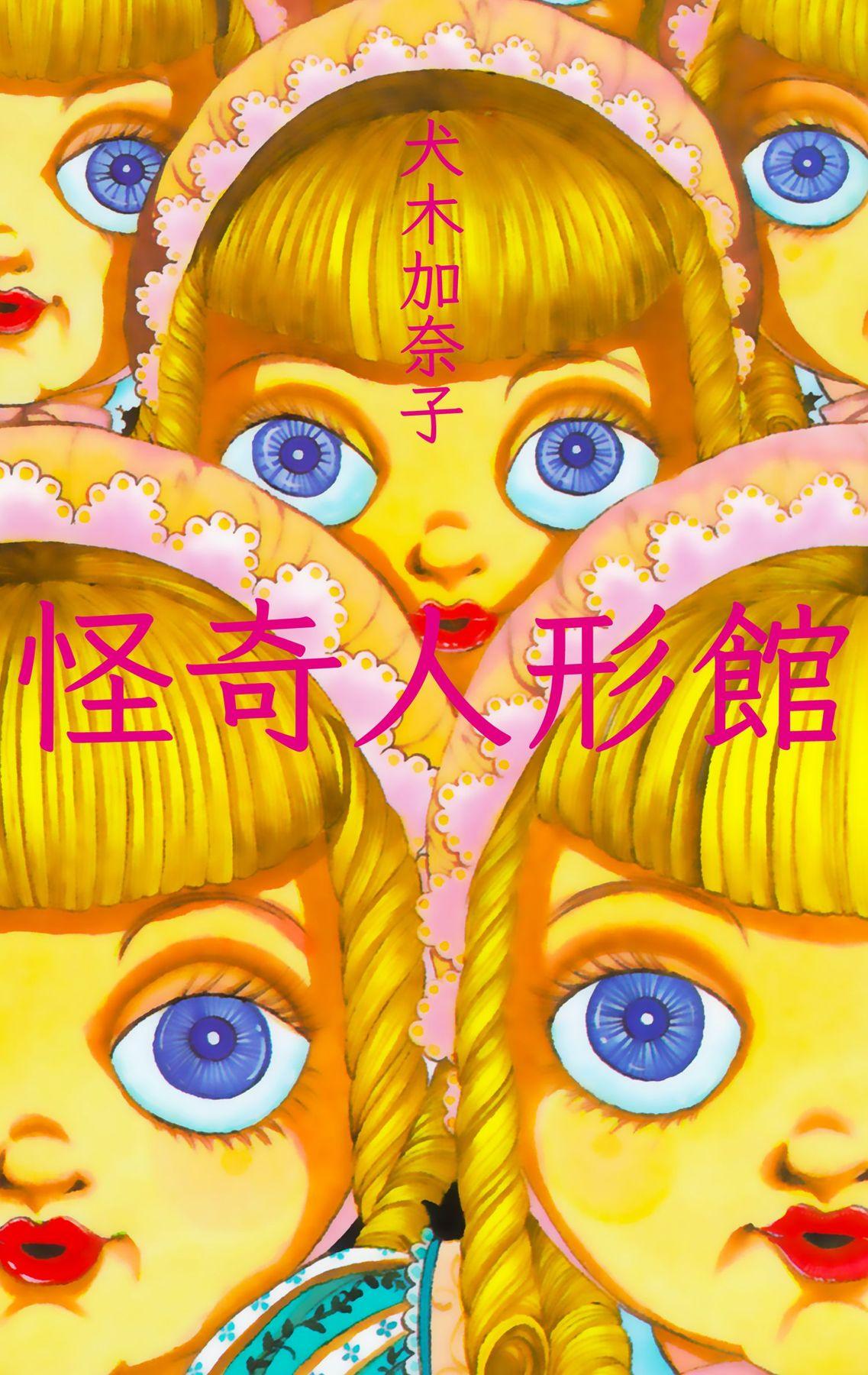 怪奇人形館(第1巻)