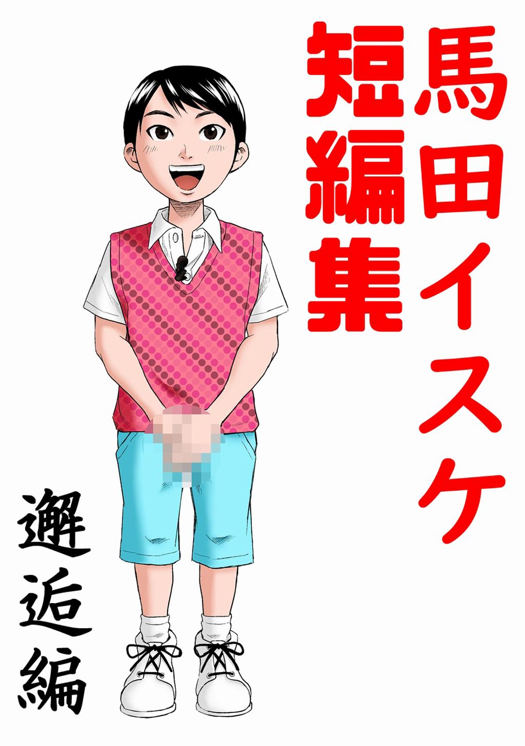 馬田イスケ短編集 邂逅編(第1巻)