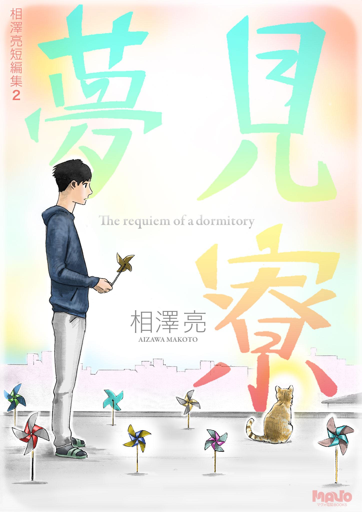 夢見寮(第1巻)
