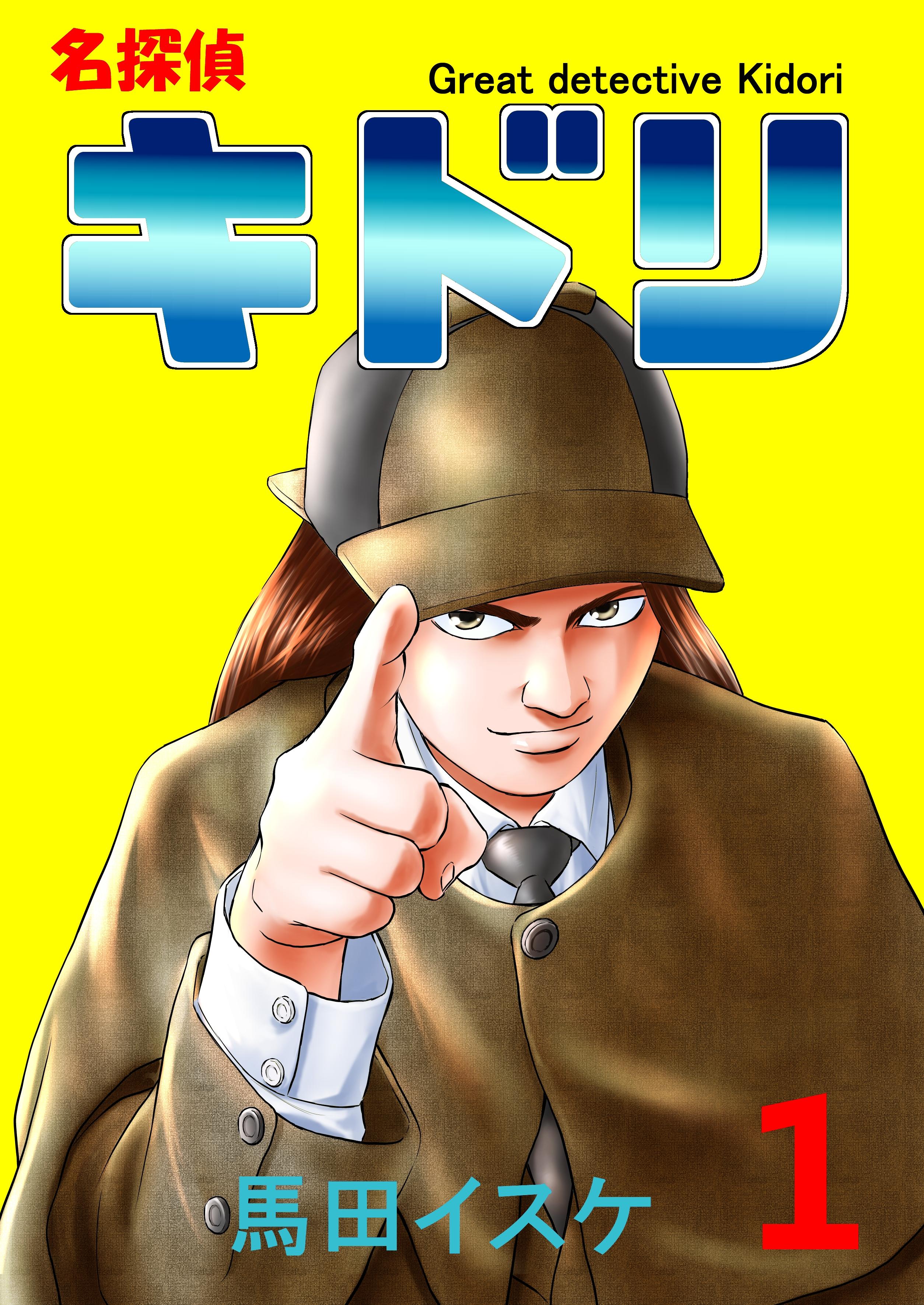 名探偵キドリ(第1巻)