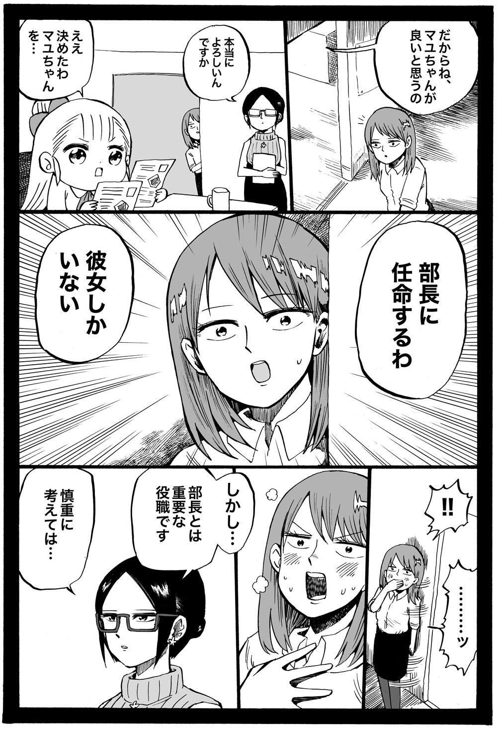 幼女社長(にんめい)