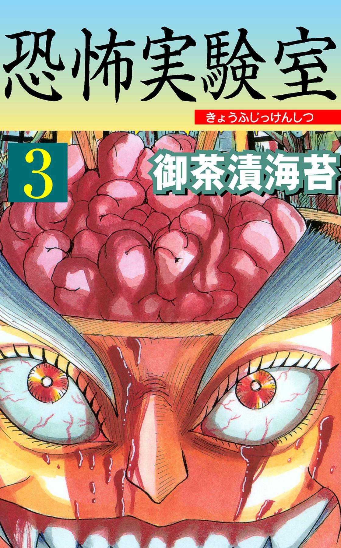恐怖実験室(第3巻)
